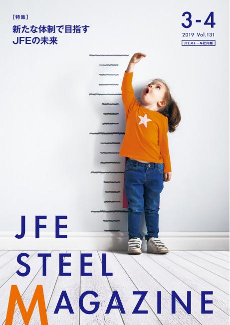 JFE STEEL MAGAZINE