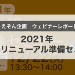 【ウェビナー開催レポート】12月22日開催「2021年 社内報リニューアル準備セミナー」