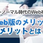 【ニューノーマル時代のWEB社内報】WEB版のメリット・デメリットとは? 運用のポイントや紙との違いを解説