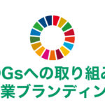 SDGsへの取り組みと企業ブランディング