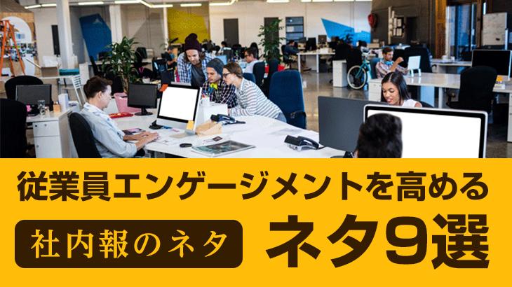 【社内報のネタ】従業員エンゲージメントを高めるネタ9選