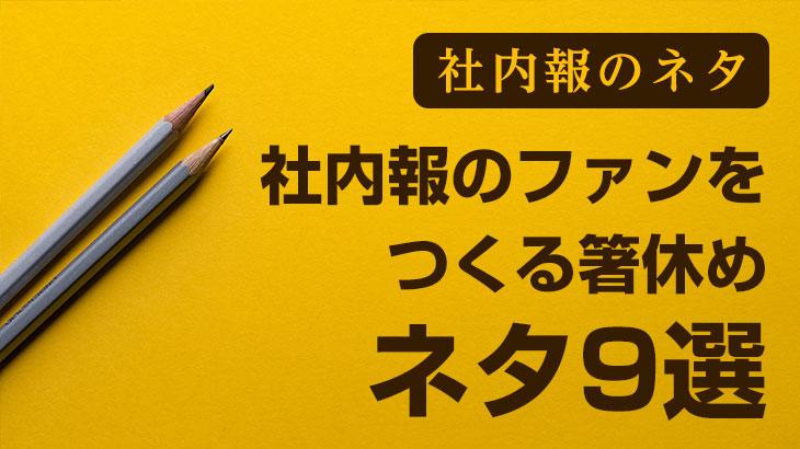 【社内報のネタ】社内報のファンをつくる箸休め企画9選