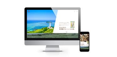 「石垣島のおいしいお砂糖」ブランドサイト・動画/大日本明治製糖様
