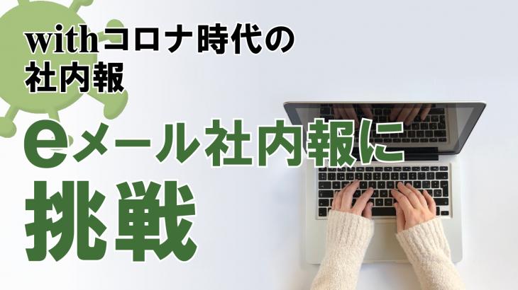 【withコロナ時代の社内報】eメール社内報を導入しよう