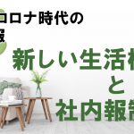 【withコロナ時代の社内報】新しい生活様式と社内報制作